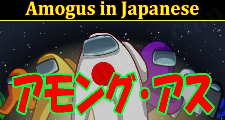 Gaming Tips Amogus in Japanese